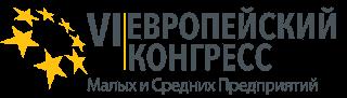 VI Европейский конгресс малых и средних предприятий
